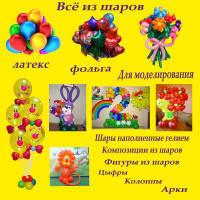 Воздушные шары с гелием, арка из воздушных шаров,шары-цифры,цветы, композиции,оформление.