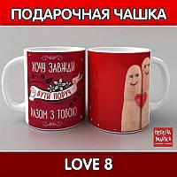 Чашка Love 8 (Любовь)