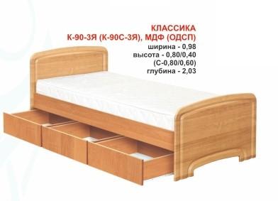Классик к-90-3Я (К-90С-3Я) ДСП