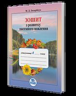Зошит з розвитку писемного мовлення. 4 кл. (до підручн. Захарійчук М.Д.).