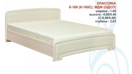 Классик к-160 (К-160С) ДСП