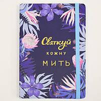Блокнот Святкуй кожну мить Orner 210х140 мм 192 стр набор открыток на резинке с закладкой