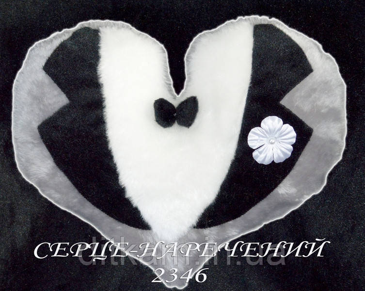 Мягкая игрушка Сердце Жених (26х32см)