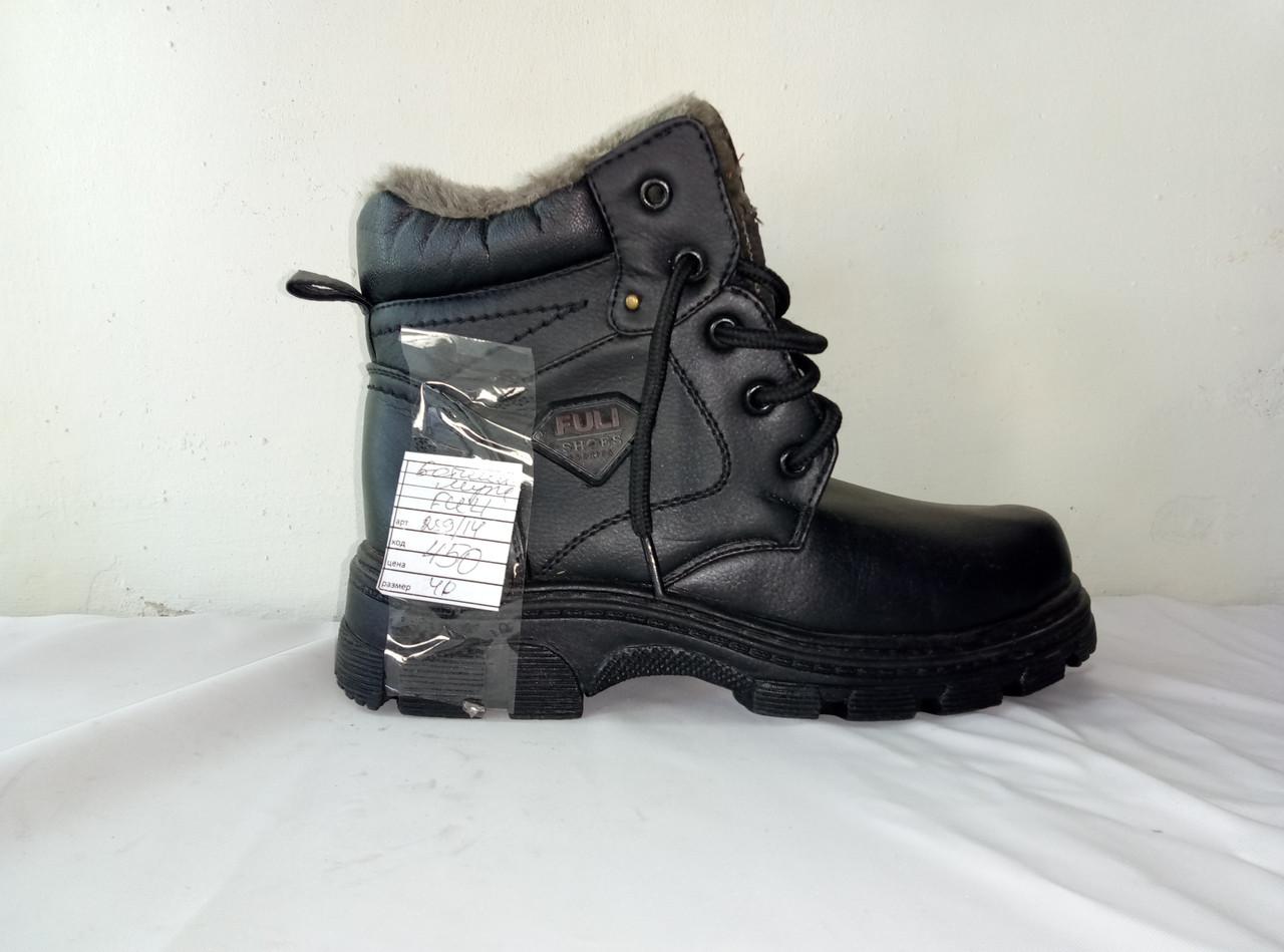 Ботинки мужские зимние FULI