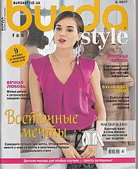 Журнал Бурда Україна (Burda UA) лютий №02 2017