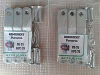 Ремкомплект рычаг РП-70 или МРС-70