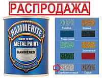 """Эмаль синтетическая HAMMERITE """"МОЛОТКОВАЯ"""" антикоррозионная, серебристо-серая, 0,75л"""