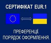 Оформление сертификата EUR.1