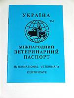 Ветеринарный паспорт для собак и котов (международный)