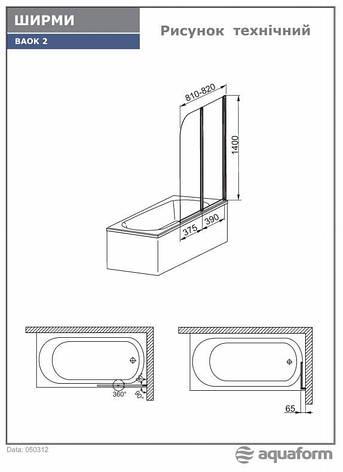 Шторка для ванн Aquaform BAOK-2  81х140 профиль хром 170-06981, фото 2