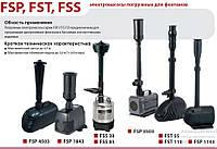 Насосы для фонтанов FSP 1143 николаев