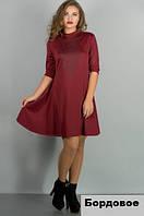 Красивое женское платье клёш-тёмно-бордовое