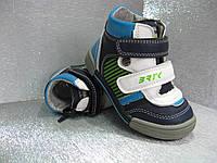 Ботинки детские демисезонные синие на мальчика 23р.
