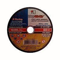 Круг абразивный отрезной по металлу 150*1,2*22 Луга Абразив