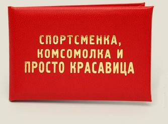 Подарки девушкам на 8 марта удостоверение Лучшей Комсомолки