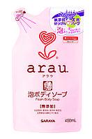 Гипоаллергенное мыло-пена для тела Arau, 450 мл, наполнитель, Япония