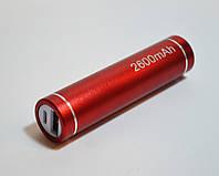 Power Bank 2600 метал S1 #Красный