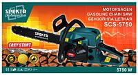 Бензопила Spektr 45-5750 (2 шины 2 цепи) SVT
