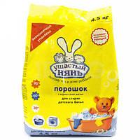 Стиральный порошок Ушастый нянь 4.5 кг (Детский Невская косметика)