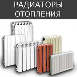 Радиаторы и батареи для отопления