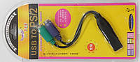 Адаптер USB на 2 PS2