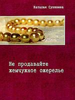 Не продавайте жемчужное ожерелье