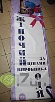 Печать баннера в Белой Церкве