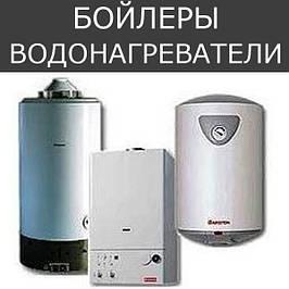 Бойлеры, водонагреватели