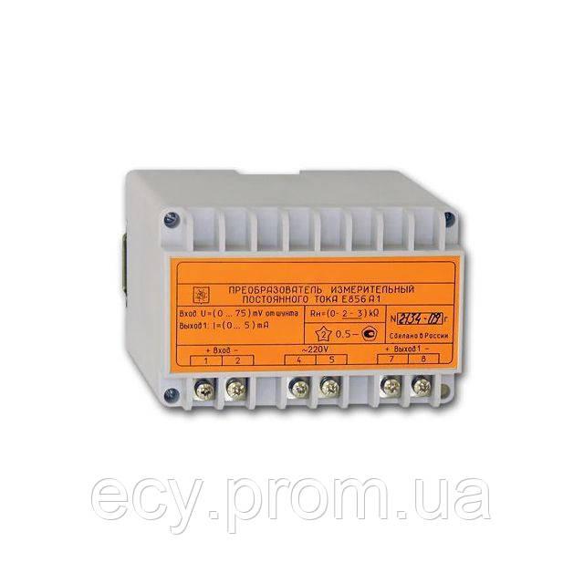 E856 Преобразователь измерительный постоянного тока