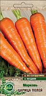 Морковь Царица полей (вес 3 г.) (в упаковке 20 пакетов)