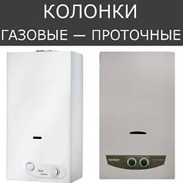 Газовые колонки, проточные водонагреватели
