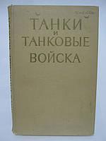 Танки и танковые войска.