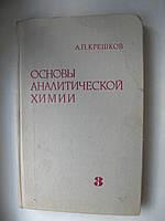 """А.Крешков """"Основы аналитической химии"""" 3-й том"""