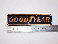 Термо вышивка good year, 10 шт