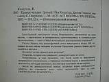 Колдуэлл Й., Томасон Д. Правило четырех (б/у)., фото 5
