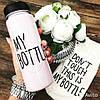 Бутылка с оригинальным чехлом  My Bottle