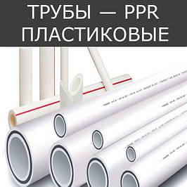 Трубы полипропиленовые — PPR