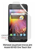 Матовая защитная пленка для Alcatel 6010D One Touch Star