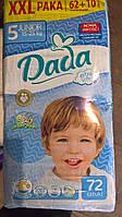 Подгузники детские DADA 5 (15-25 кг) 72шт