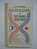 Климишин И.А. Календарь и хронология (б/у).