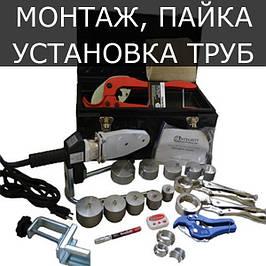 Оборудования для монтажа труб