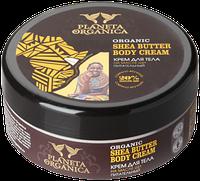 """Крем для тела """"Питательный"""" с маслом ши, Африка (Planeta Organica)"""