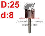 D25 d8 прямая пазовая фреза фреза AКУЛА Pobedit, фото 3