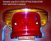 Стоп сигнал. Задний габарит для японского скутера Yamaha Jog SA16 Coolstyle