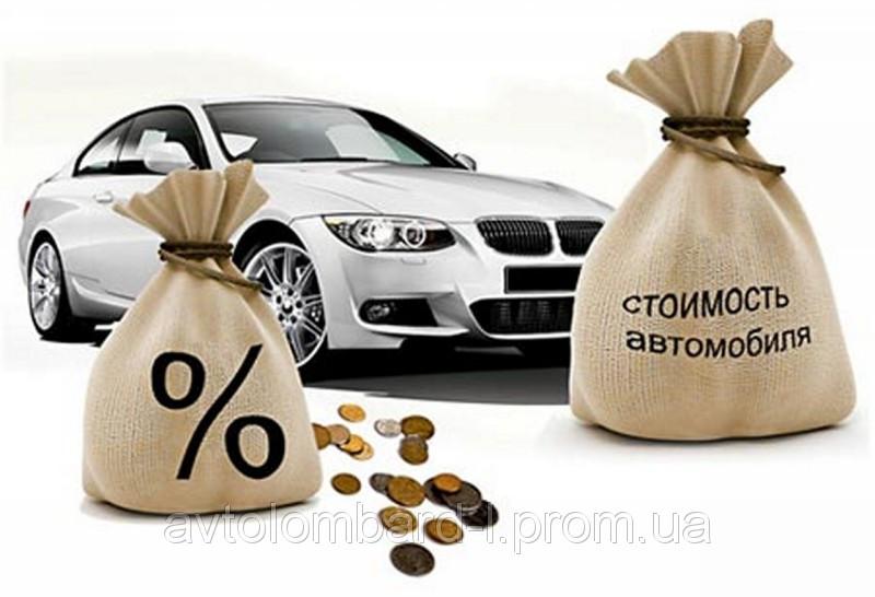 Кредиты под залог автомобиля в одессе вакансии кассир в ломбард москва