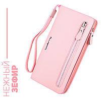 Нежный клатч кошелек  Baellerry Italia Classic светло-розовый (портмоне) + серьги-шарики в подарок