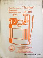 """Опрыскиватель пневматический""""Лемира"""" 12 литров /Лемира,Днепропетровск/"""