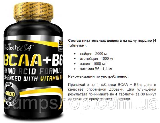 Бцаа с витамином Б6 Biotech BCAA +B6 200 таб., фото 2