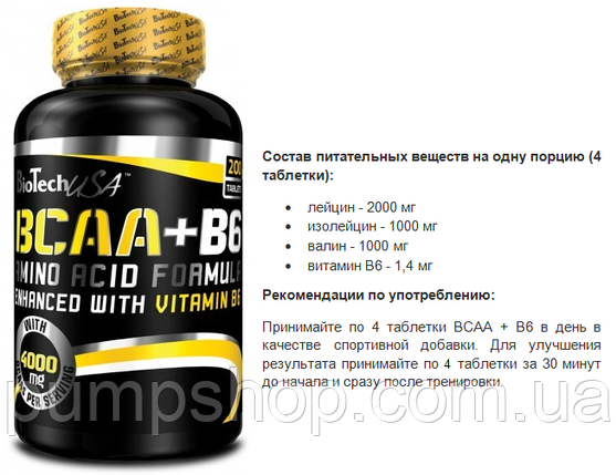 Бцаа з вітаміном В6 Biotech BCAA +B6 100 таб., фото 2