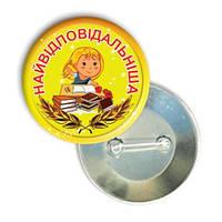 """Значок  """"Медаль """"НАЙВІДПОВІДАЛЬНІША"""""""
